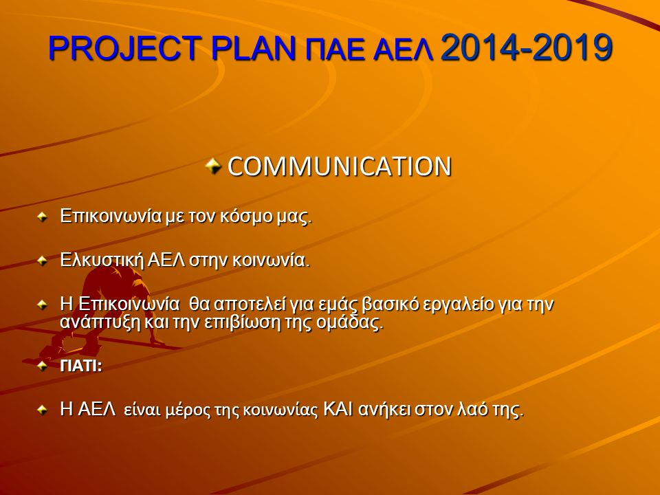 PROJECT PLAN ΠΑΕ ΑΕΛ 2014-2019 COMMUNICATION