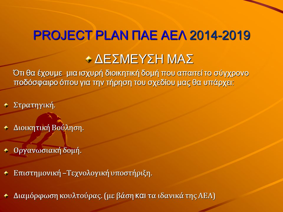 PROJECT PLAN ΠΑΕ ΑΕΛ 2014-2019 ΔΕΣΜΕΥΣΗ ΜΑΣ