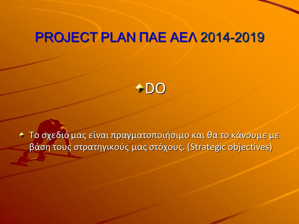 DO PROJECT PLAN ΠΑΕ ΑΕΛ 2014-2019