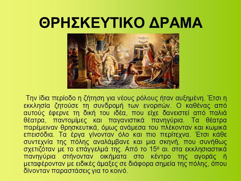 ΘΡΗΣΚΕΥΤΙΚΟ ΔΡΑΜΑ