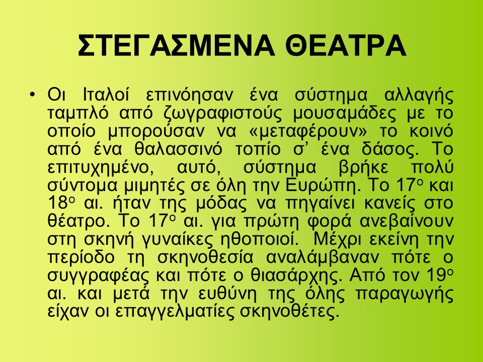 ΣΤΕΓΑΣΜΕΝΑ ΘΕΑΤΡΑ