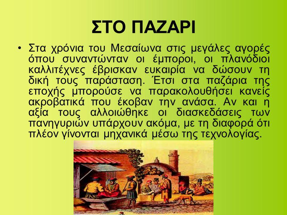 ΣΤΟ ΠΑΖΑΡΙ
