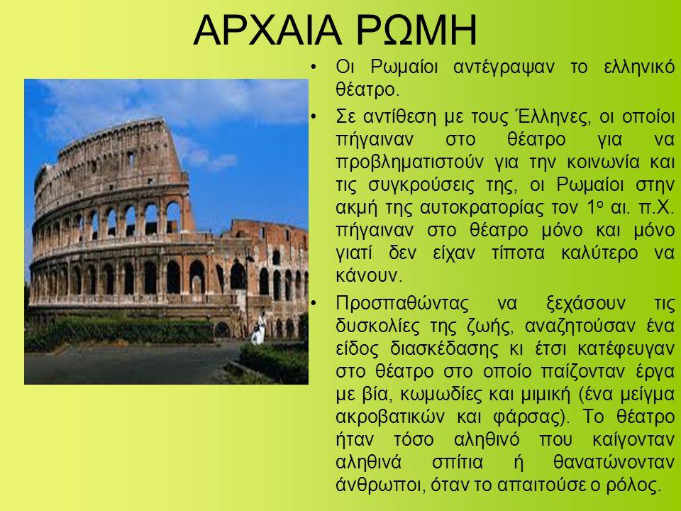 ΑΡΧΑΙΑ ΡΩΜΗ Οι Ρωμαίοι αντέγραψαν το ελληνικό θέατρο.