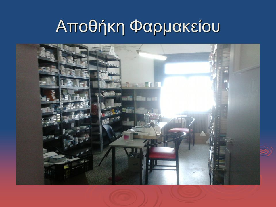 Αποθήκη Φαρμακείου