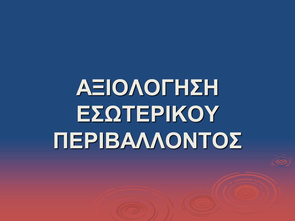 ΑΞΙΟΛΟΓΗΣΗ ΕΣΩΤΕΡΙΚΟΥ ΠΕΡΙΒΑΛΛΟΝΤΟΣ