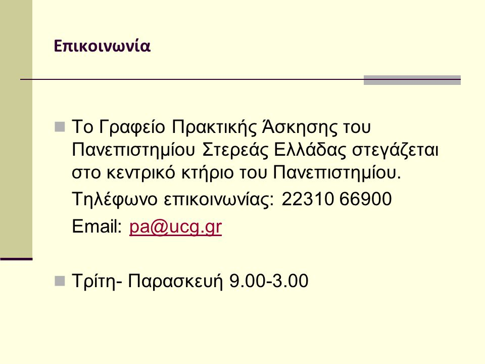 Επικοινωνία Το Γραφείο Πρακτικής Άσκησης του Πανεπιστημίου Στερεάς Ελλάδας στεγάζεται στο κεντρικό κτήριο του Πανεπιστημίου.