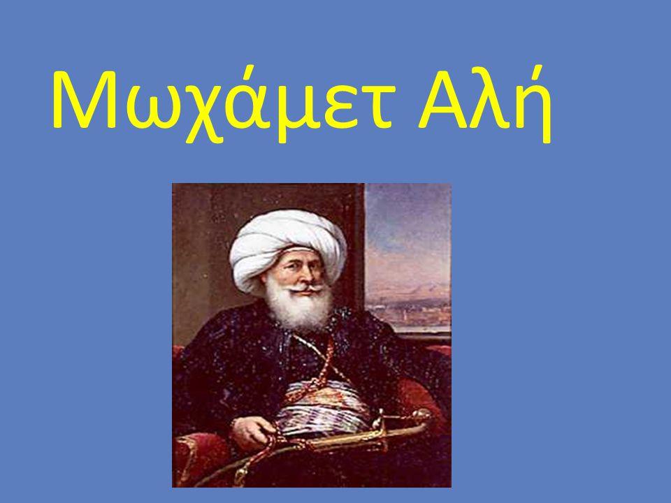 Μωχάμετ Αλή