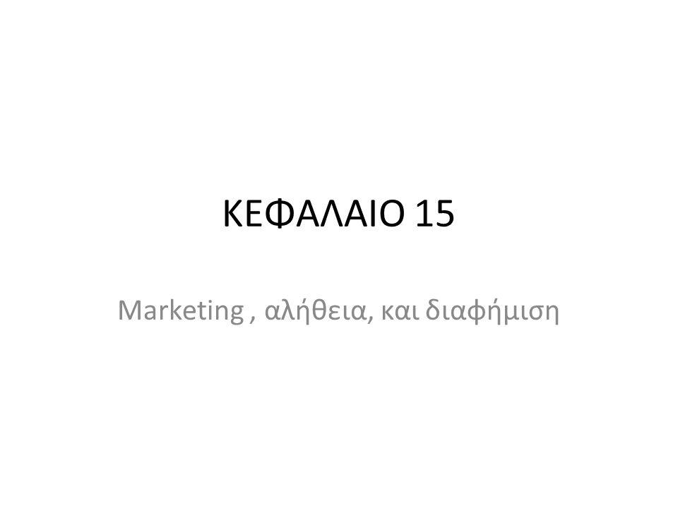 Marketing , αλήθεια, και διαφήμιση