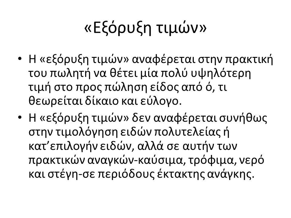 «Εξόρυξη τιμών»