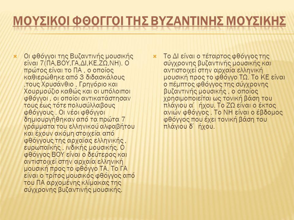 ΜΟΥΣΙΚΟΙ ΦΘΟΓΓΟΙ ΤΗΣ ΒΥΖΑΝΤΙΝΗΣ ΜΟΥΣΙΚΗΣ