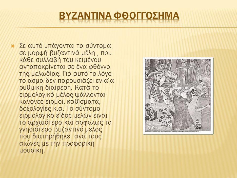 ΒΥΖΑΝΤΙΝΑ ΦΘΟΓΓΟΣΗΜΑ