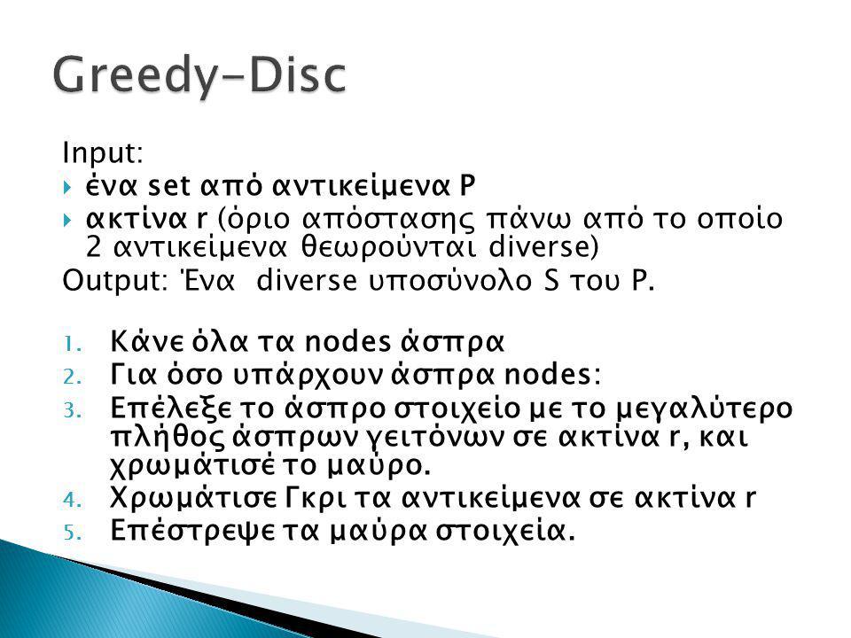 Greedy-Disc Input: ένα set από αντικείμενα P