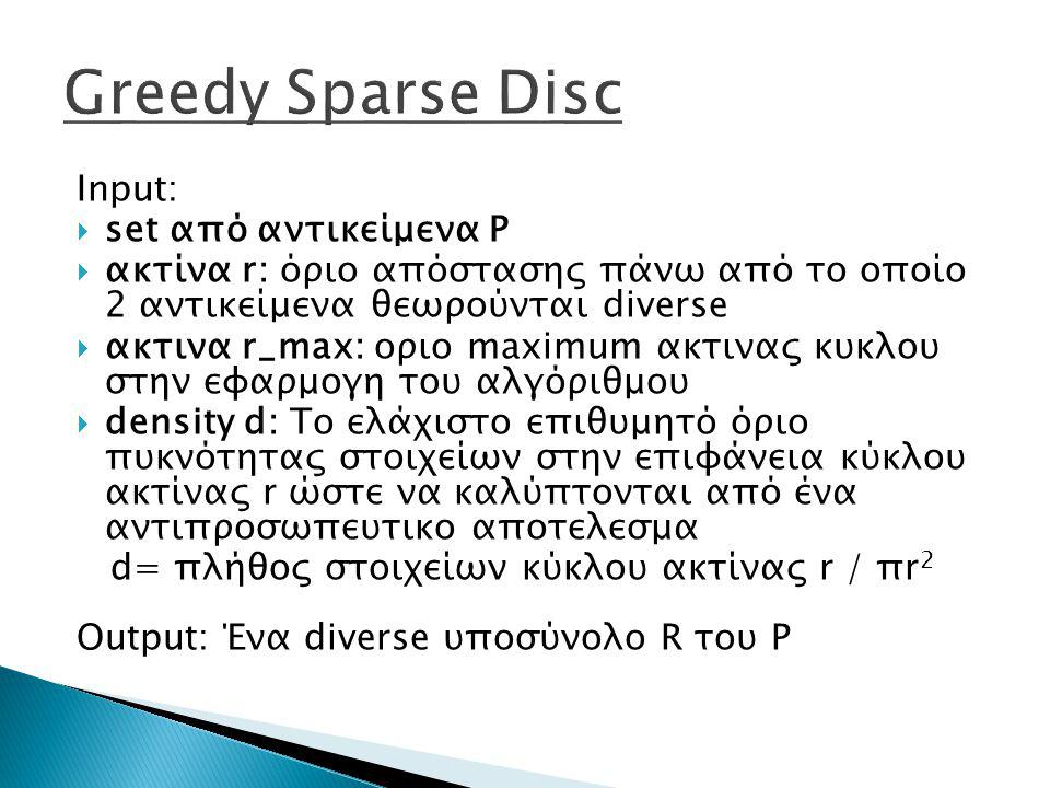 Greedy Sparse Disc Input: set από αντικείμενα P
