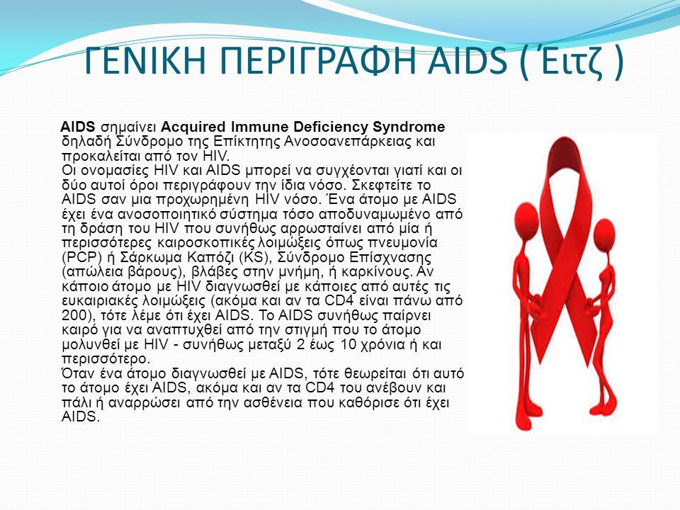 ΓΕΝΙΚΗ ΠΕΡΙΓΡΑΦΗ AIDS ( Έιτζ )