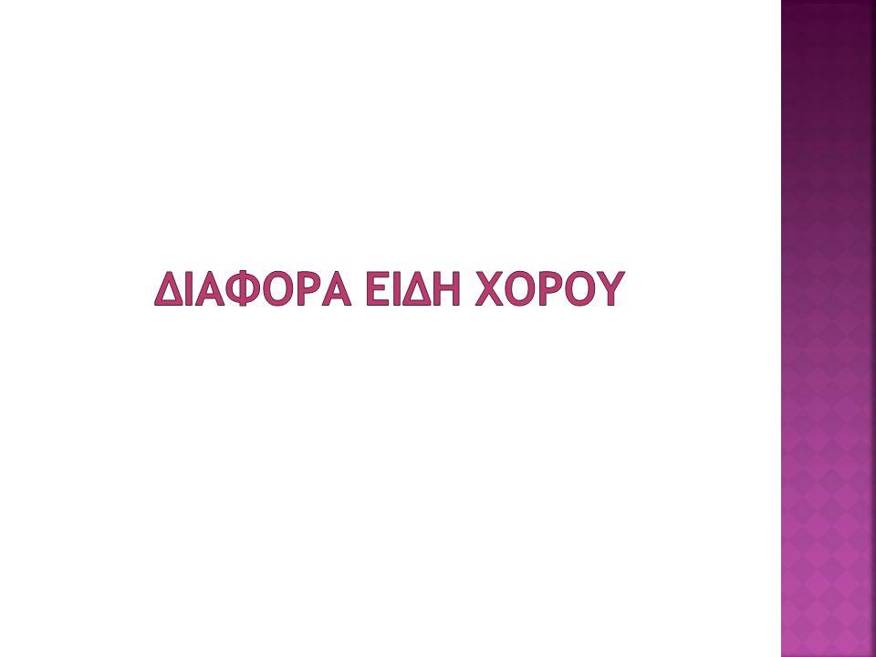 ΔΙΑΦΟΡΑ ΕΙΔΗ ΧΟΡΟΥ