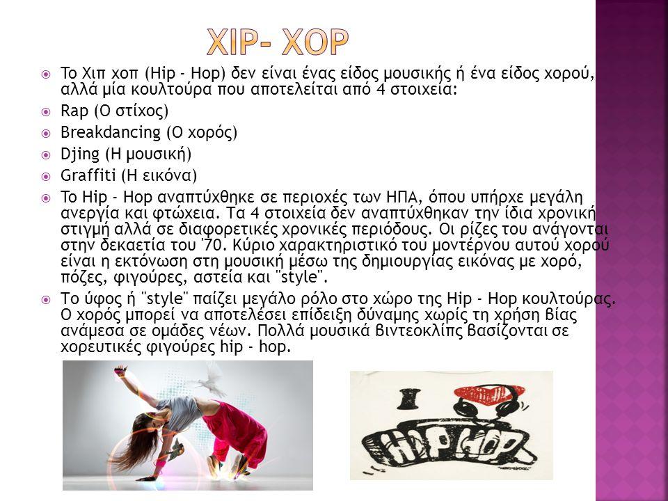 XIP- XOP To Χιπ χοπ (Hip - Hop) δεν είναι ένας είδος μουσικής ή ένα είδος χορού, αλλά μία κουλτούρα που αποτελείται από 4 στοιχεία: