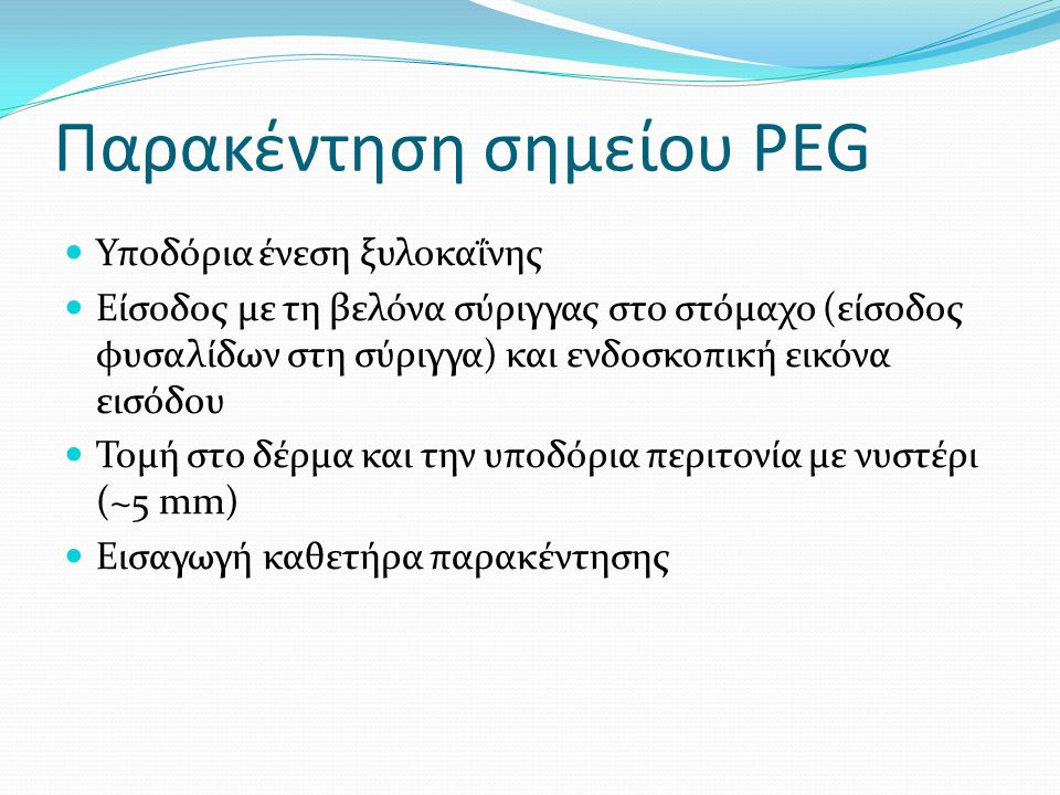 Παρακέντηση σημείου PEG
