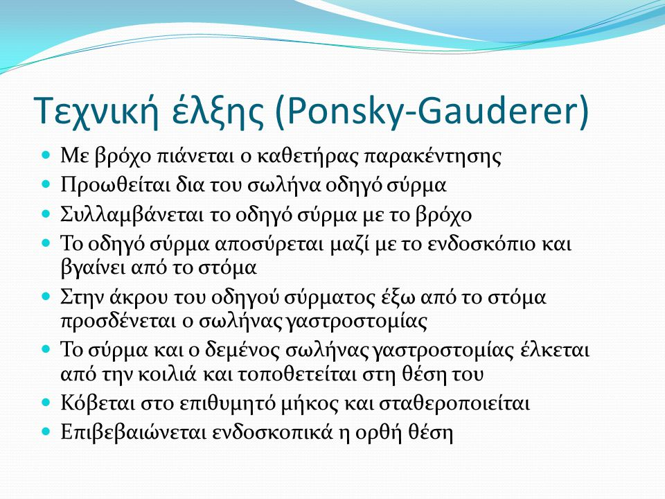 Τεχνική έλξης (Ponsky-Gauderer)