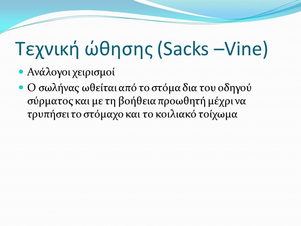 Τεχνική ώθησης (Sacks –Vine)