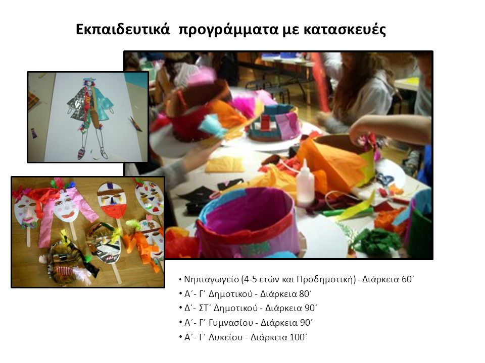Εκπαιδευτικά προγράμματα με κατασκευές