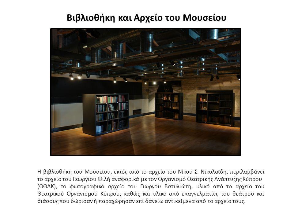 Βιβλιοθήκη και Αρχείο του Μουσείου