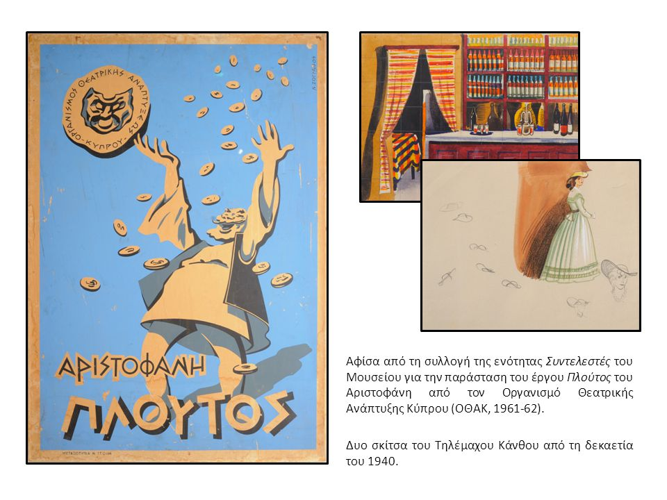 Αφίσα από τη συλλογή της ενότητας Συντελεστές του Μουσείου για την παράσταση του έργου Πλούτος του Αριστοφάνη από τον Οργανισμό Θεατρικής Ανάπτυξης Κύπρου (ΟΘΑΚ, 1961-62).