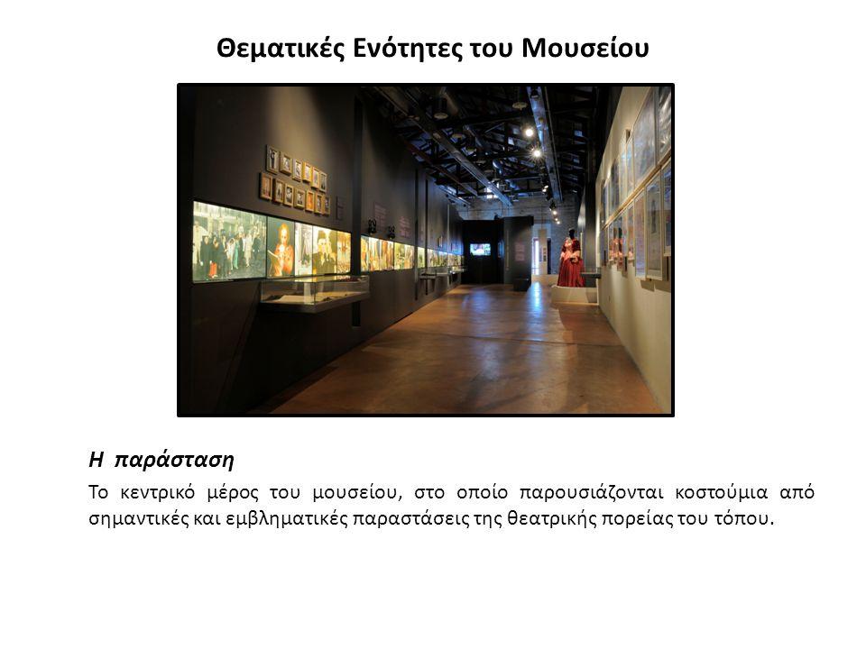 Θεματικές Ενότητες του Μουσείου