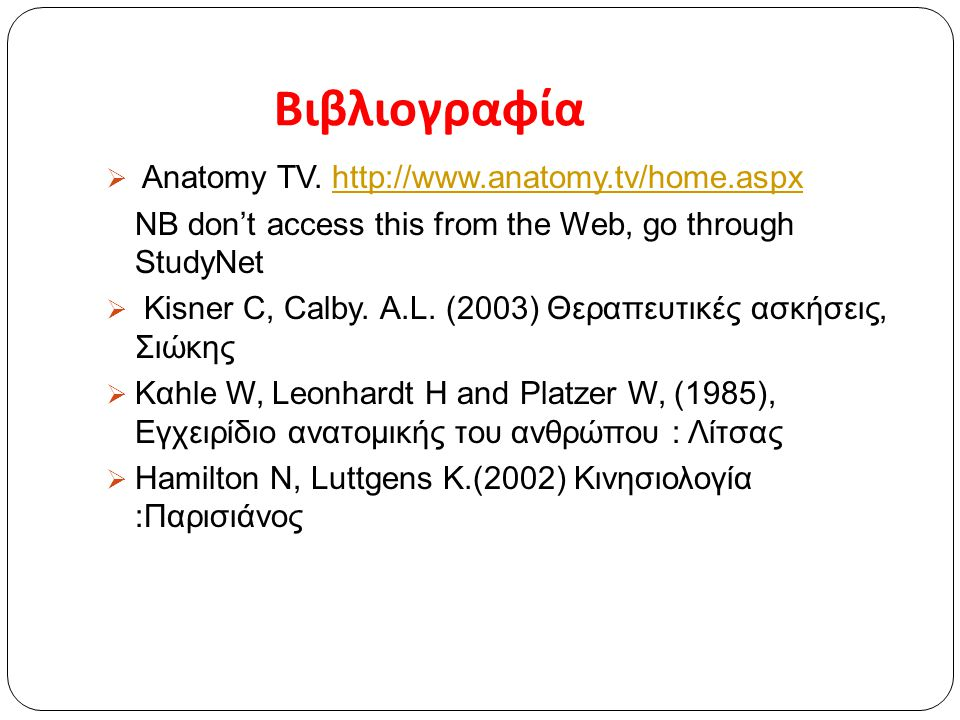 Βιβλιογραφία Anatomy TV. http://www.anatomy.tv/home.aspx