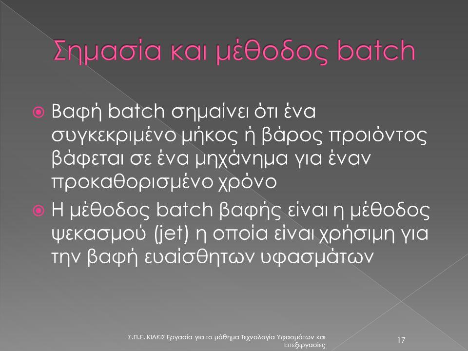 Σημασία και μέθοδος batch