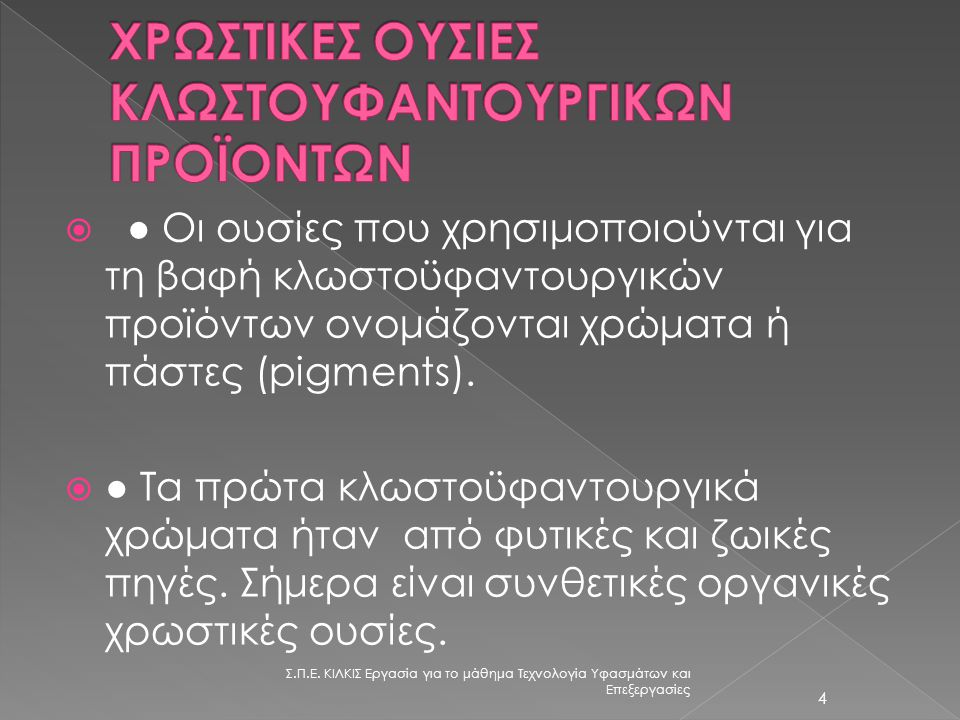 ΧΡΩΣΤΙΚΕΣ ΟΥΣΙΕΣ ΚΛΩΣΤΟΥΦΑΝΤΟΥΡΓΙΚΩΝ ΠΡΟΪΟΝΤΩΝ