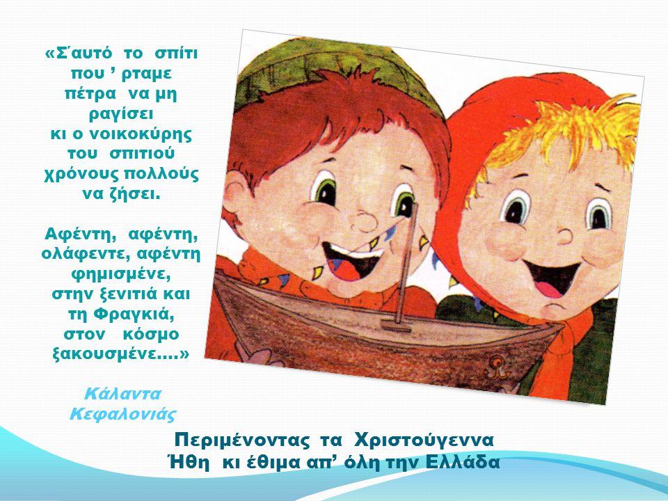 Περιμένοντας τα Χριστούγεννα Ήθη κι έθιμα απ' όλη την Ελλάδα