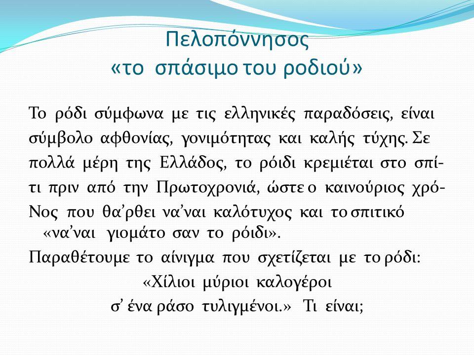 Πελοπόννησος «το σπάσιμο του ροδιού»