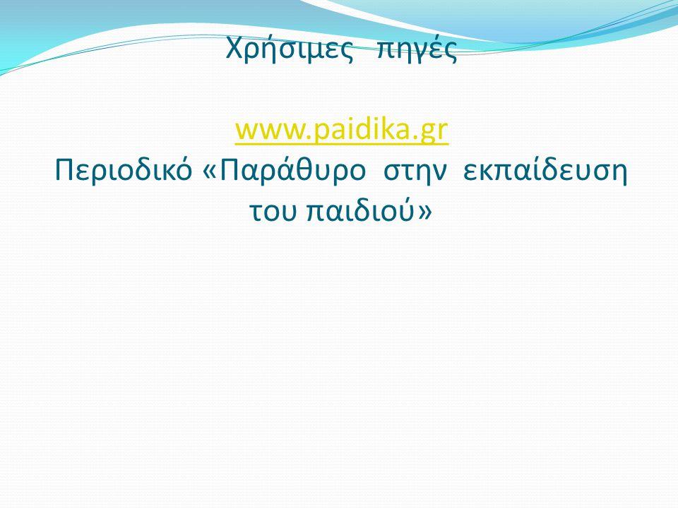 Χρήσιμες πηγές www. paidika