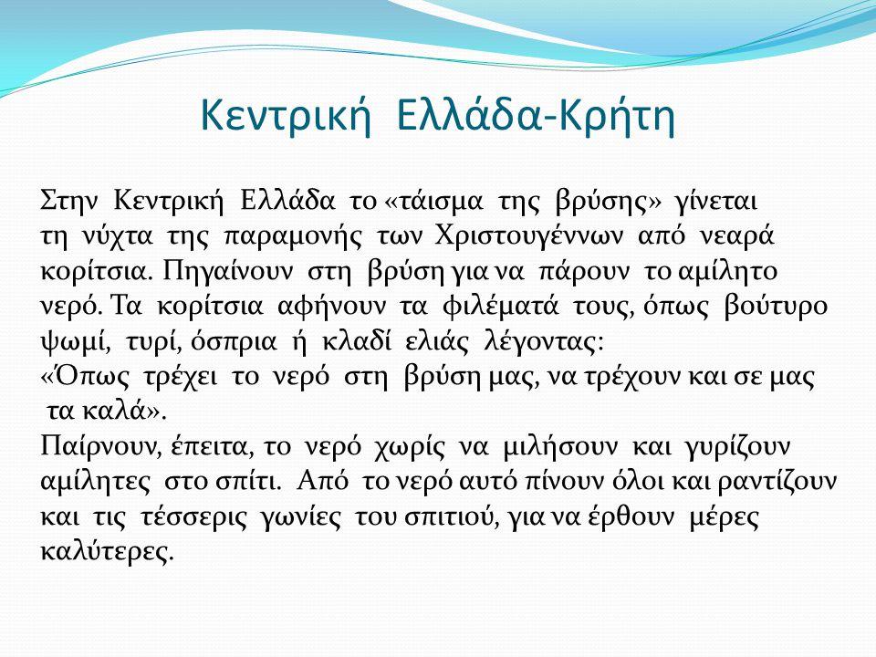 Κεντρική Ελλάδα-Κρήτη