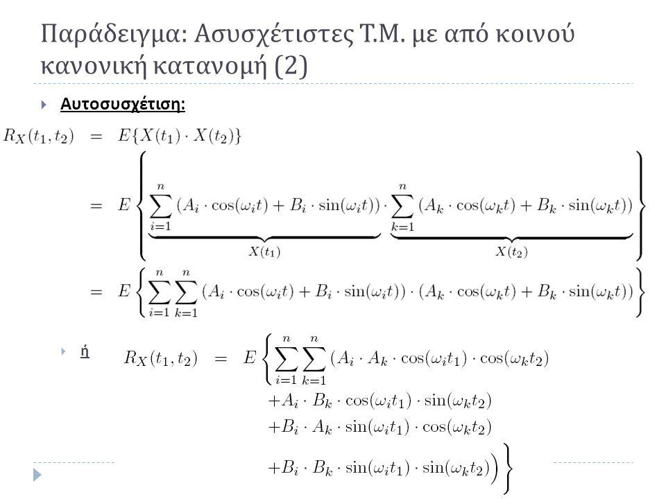 Παράδειγμα: Ασυσχέτιστες Τ.Μ. με από κοινού κανονική κατανομή (2)