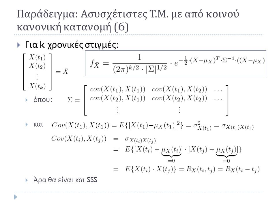 Παράδειγμα: Ασυσχέτιστες Τ.Μ. με από κοινού κανονική κατανομή (6)