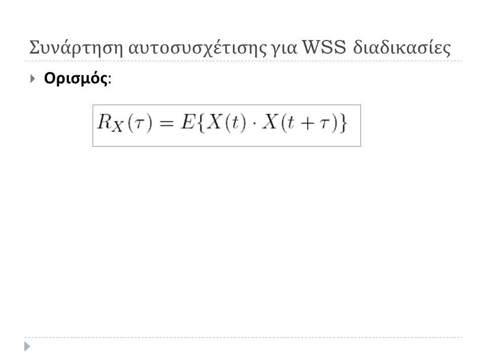 Συνάρτηση αυτοσυσχέτισης για WSS διαδικασίες