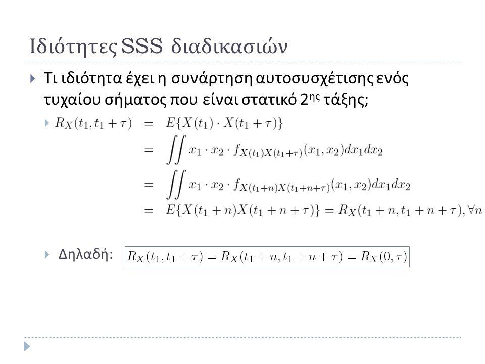 Ιδιότητες SSS διαδικασιών