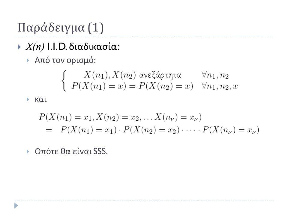 Παράδειγμα (1) X(n) I.I.D. διαδικασία: Από τον ορισμό: και
