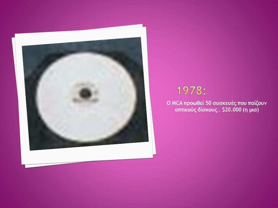 1978: Ο MCA προωθεί 50 συσκευές που παίζουν οπτικούς δίσκους . $20.000 (η μια)