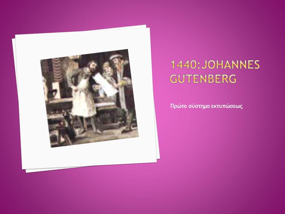 1440:Johannes Gutenberg Πρώτο σύστημα εκτυπώσεως