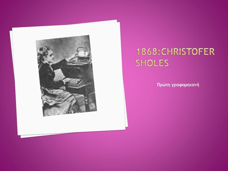 1868:Christofer Sholes Πρώτη γραφομηχανή