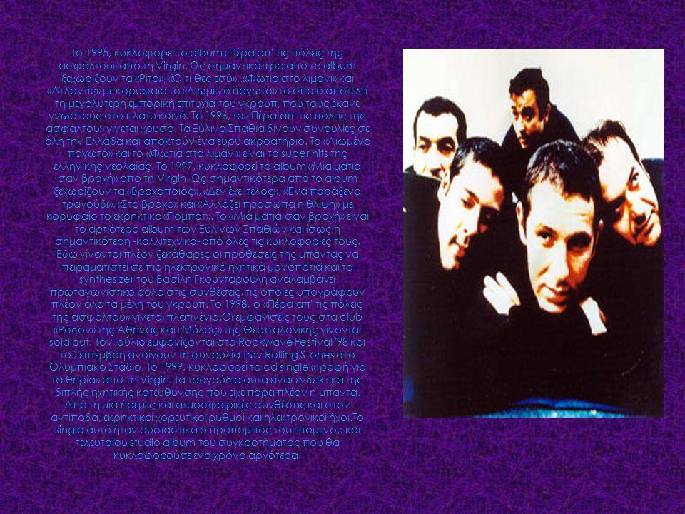 Το 1995, κυκλοφορεί το album «Πέρα απ τις πόλεις της ασφάλτου» από τη Virgin.