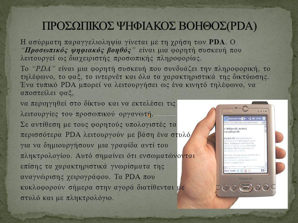 ΠΡΟΣΩΠΙΚΟΣ ΨΗΦΙΑΚΟΣ ΒΟΗΘΟΣ(PDA)