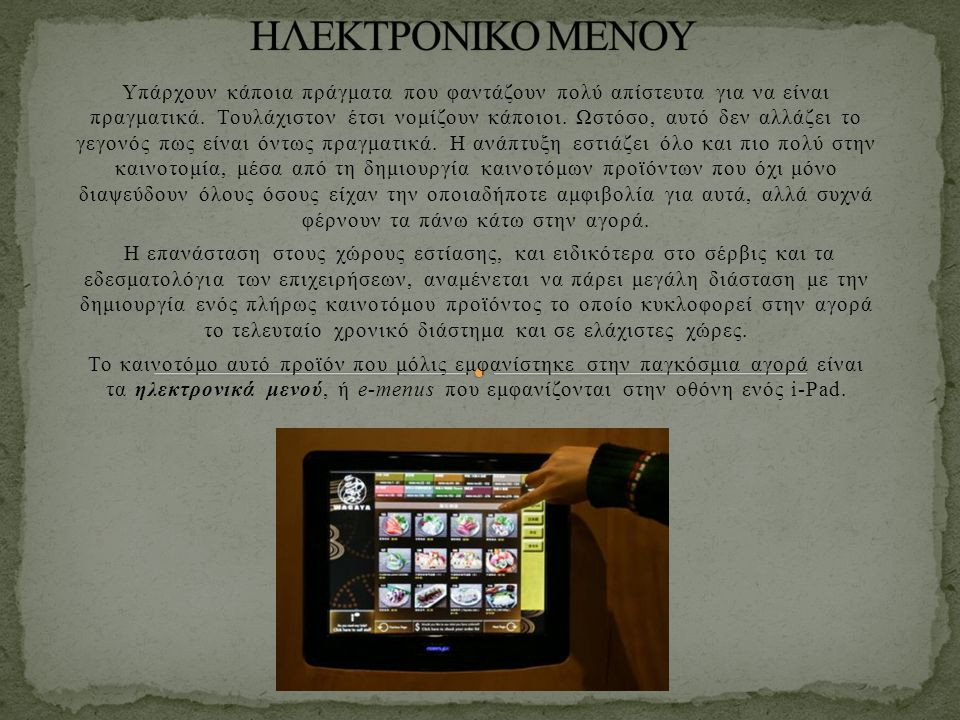 ΗΛΕΚΤΡΟΝΙΚΟ ΜΕΝΟΥ