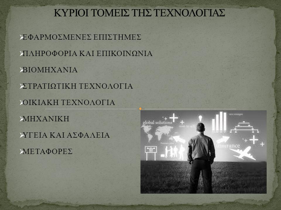 ΚΥΡΙΟΙ ΤΟΜΕΙΣ ΤΗΣ ΤΕΧΝΟΛΟΓΙΑΣ