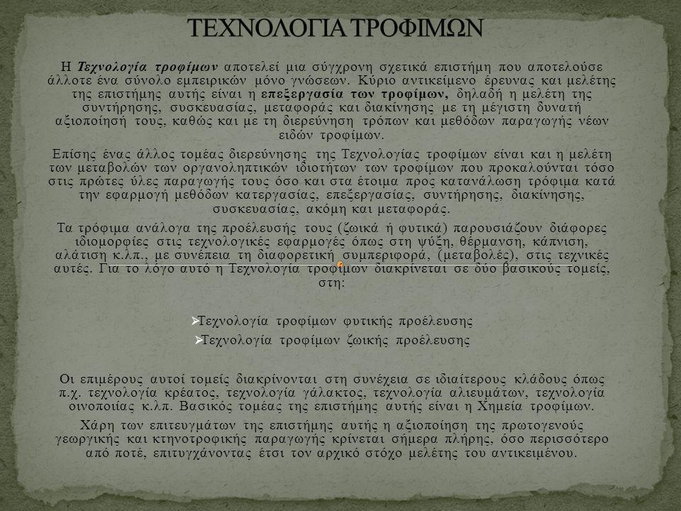 ΤΕΧΝΟΛΟΓΙΑ ΤΡΟΦΙΜΩΝ