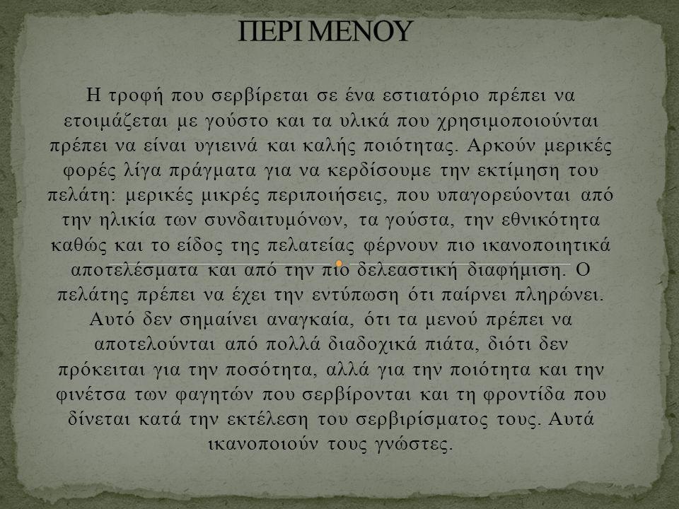 ΠΕΡΙ ΜΕΝΟΥ