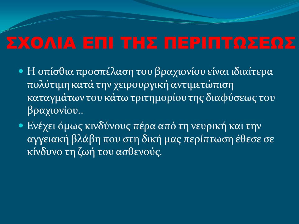 ΣΧΟΛΙΑ ΕΠΙ ΤΗΣ ΠΕΡΙΠΤΩΣΕΩΣ