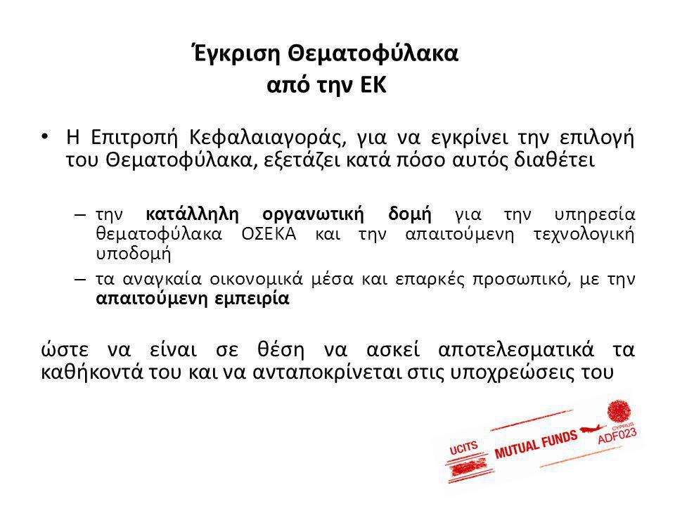 Έγκριση Θεματοφύλακα από την ΕΚ